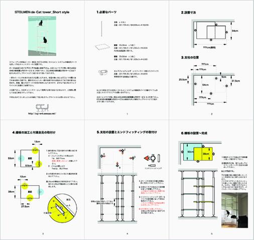 設計図-t.jpg