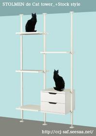 stolmen de cat tower_+stock style.jpg